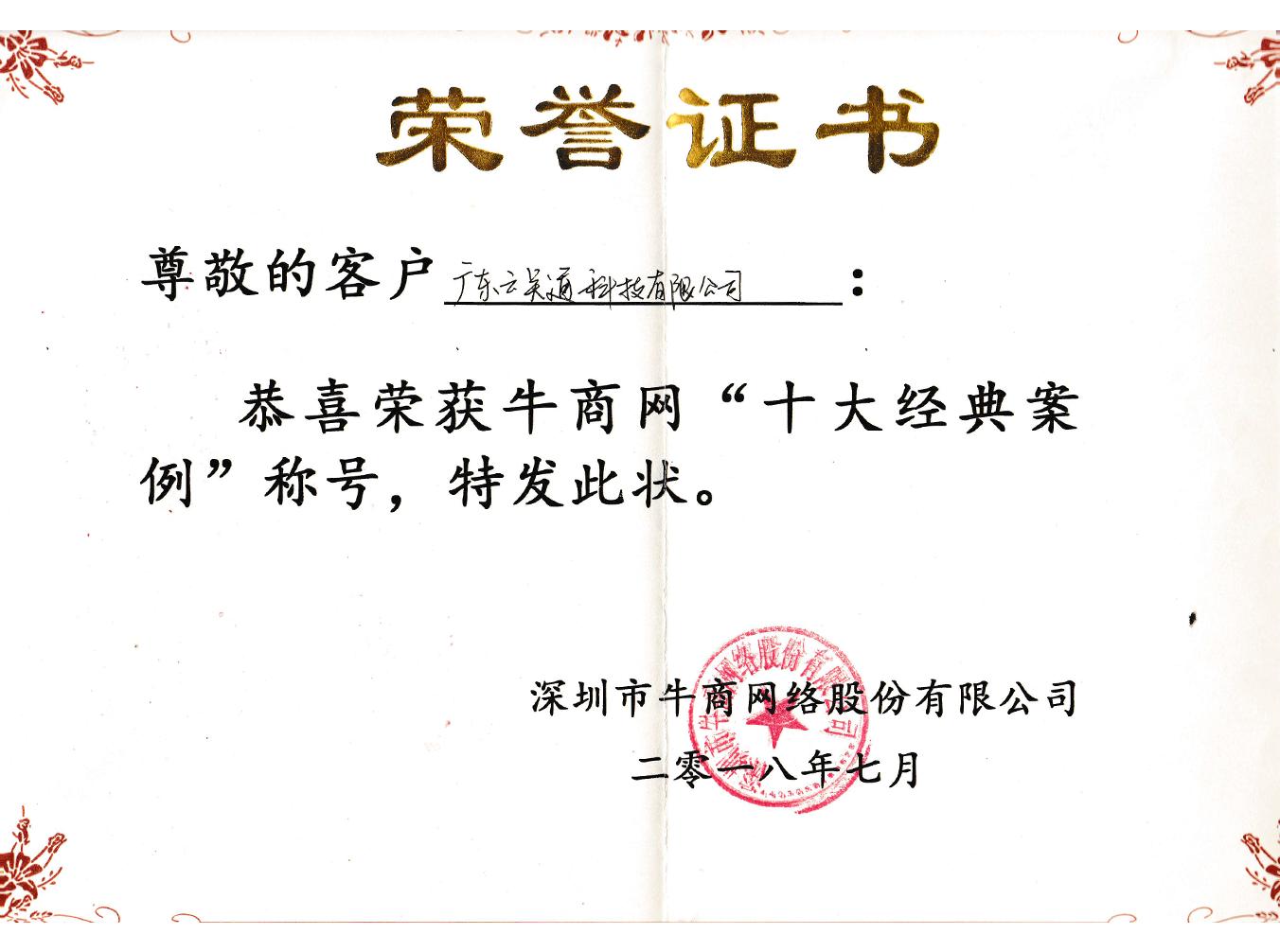 """云关通科技市场团队获全国网络营销""""十大经典案例""""称号"""