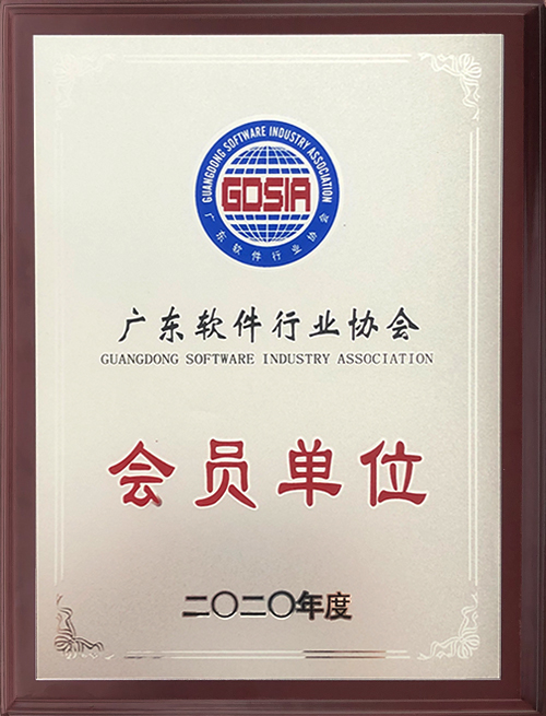 广东软件行业协会2018年度会员单位
