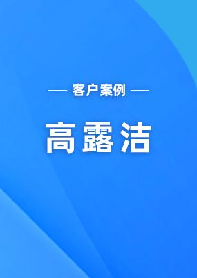广州高露洁上线金关二期加工贸易账册关务管理系统--云关通金二关务顾问老师辅导案例