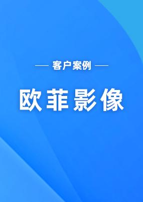 黄埔关区第一家上线金关二期案例经验--欧菲影像广州公司(前身是索尼电子华南有限公司)_云关通金关二期关务软件系统案例分享