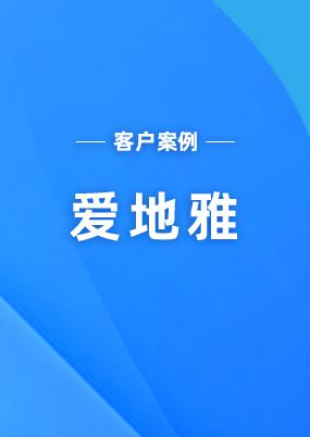 哈罗共享单车生产厂家-爱地雅以企业为单元项目启动会 (云关通以企业为单元新监管模式软件系统案例)