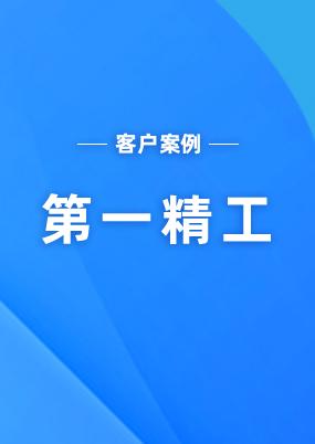 第一精工(AEO认证成功经验分享)