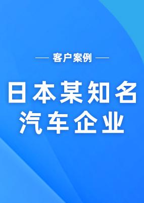 日本某知名汽车企业(云关通AEO高级认证重新认证成功案例)