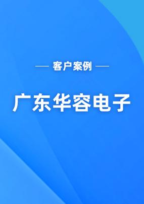 广东华容电子