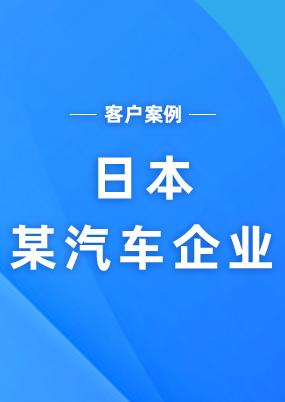 日本某汽车企业(云关通AEO高级认证重新认证成功案例)