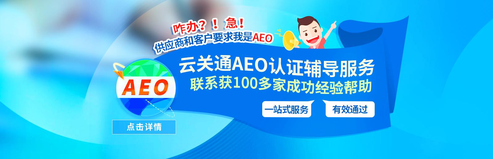亿博国际网站AEO认证辅导服务
