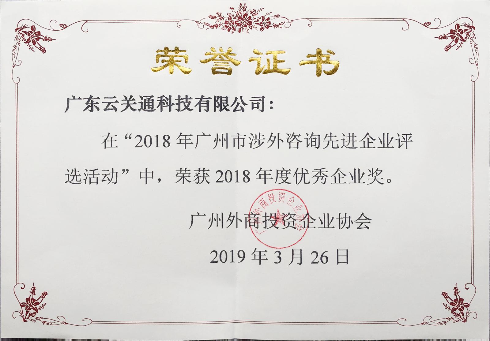 云关通荣获2018年涉外咨询优秀企业奖